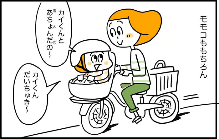 甘酸っぱい…♡保育園に通う2歳の娘の初恋に、ママの心もキュン!の画像3