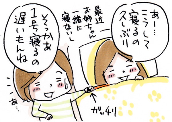 昔から寝つきが早い娘。数年ぶりに一緒に寝てみると…!?の画像9