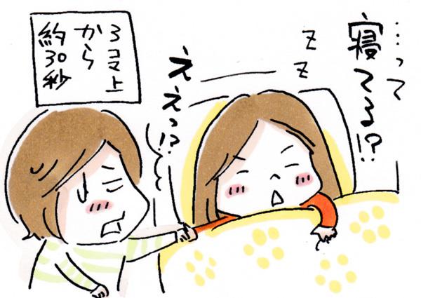 昔から寝つきが早い娘。数年ぶりに一緒に寝てみると…!?の画像12