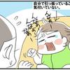 「えっそれで泣くの!?」0歳児の泣く理由が、ず~っと見てたいほどカワイイ♡のタイトル画像