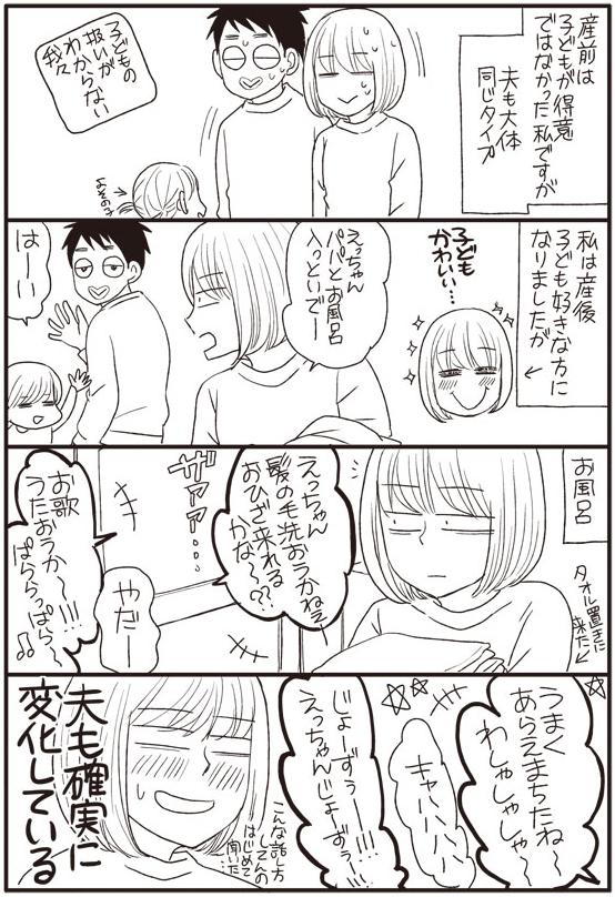 """「え…初めて聞いた…」夫の""""我が子とのお風呂タイム""""の実態に思わず…!?の画像7"""