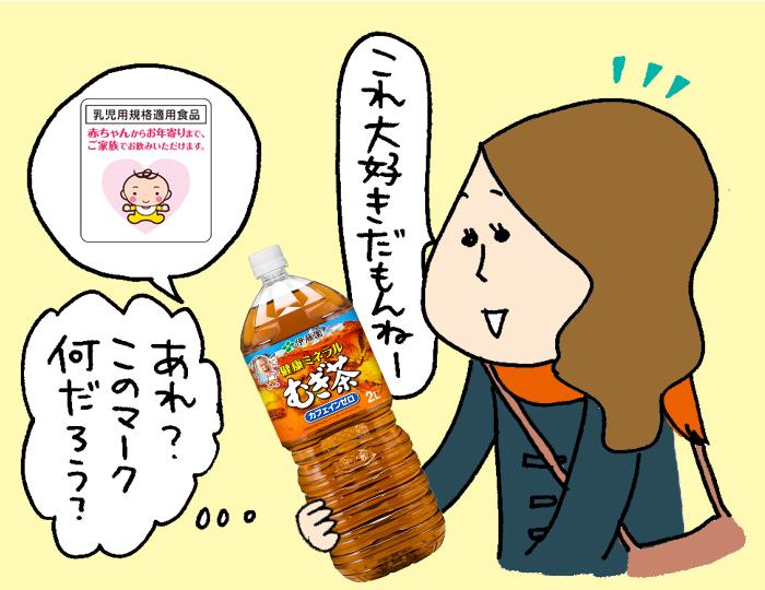 """安心・安全に飲める""""乳児用規格適用食品""""の「健康ミネラルむぎ茶」で冬の健康習慣をはじめましょう!の画像2"""