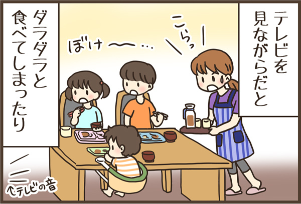 食事の時、テレビつける?つけない?家族の会話が広がったテレビとの付き合い方の画像2