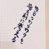 松岡修造さんの書籍より / 今日の、ひとこと vol.1のタイトル画像