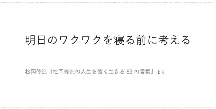 松岡修造さんの書籍より / 今日の、ひとこと vol.1の画像1