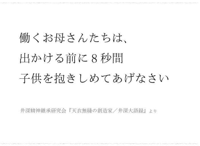 ソニーの創業者、井深大さんの書籍より / 今日の、ひとこと vol.6の画像1