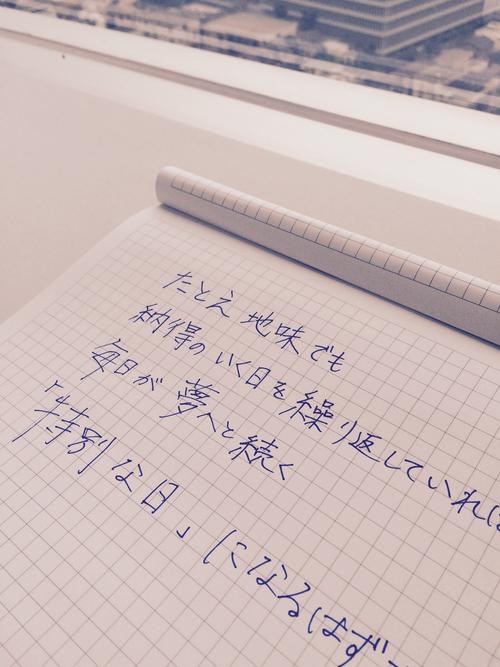 澤 穂希さんの書籍より / 今日の、ひとこと vol.7のタイトル画像