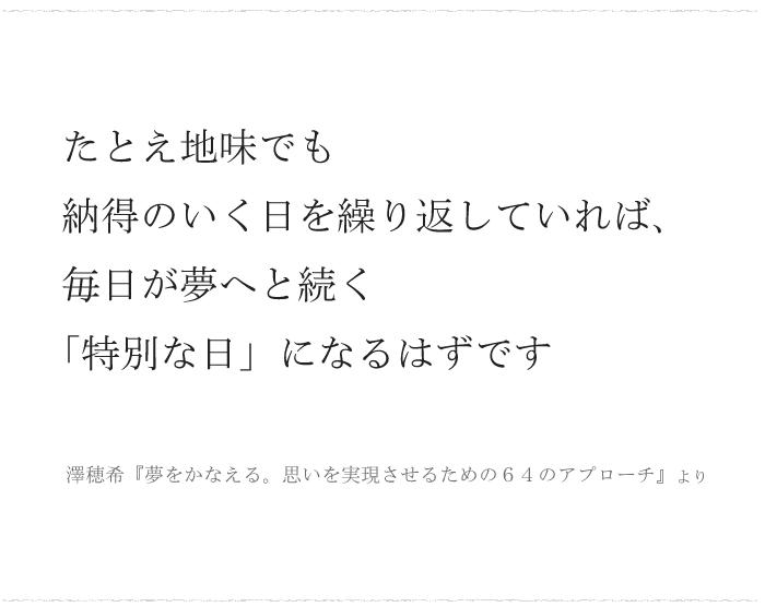 澤 穂希さんの書籍より / 今日の、ひとこと vol.7の画像1
