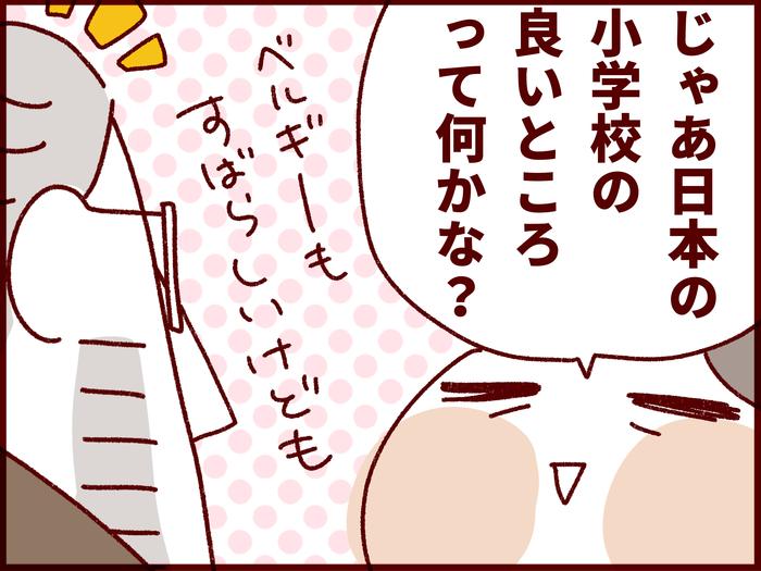 ベルギーイクメンが泣いて喜んだ!日本の小学校の素晴らしいシステムはコレ!の画像1