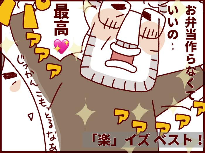 ベルギーイクメンが泣いて喜んだ!日本の小学校の素晴らしいシステムはコレ!の画像5