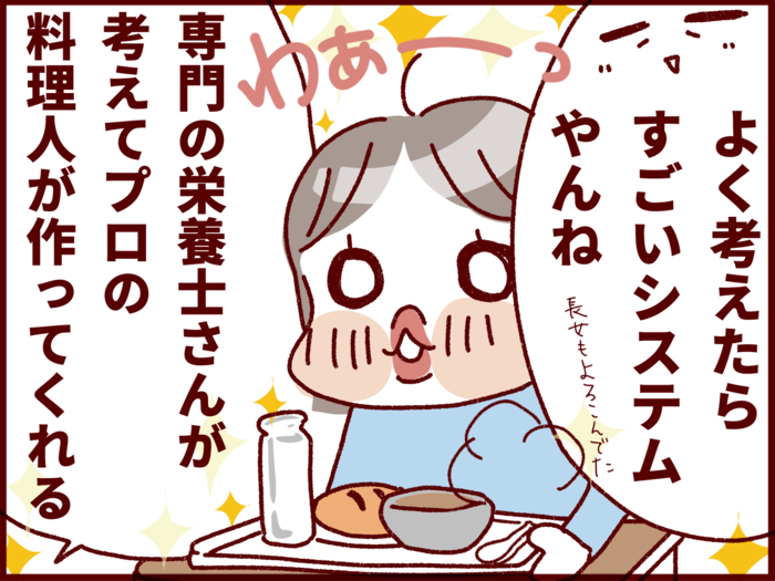 ベルギーイクメンが泣いて喜んだ!日本の小学校の素晴らしいシステムはコレ!の画像3