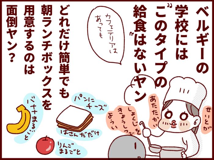 ベルギーイクメンが泣いて喜んだ!日本の小学校の素晴らしいシステムはコレ!の画像4