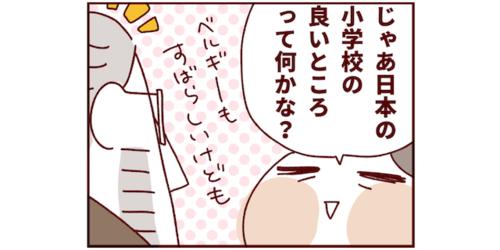 ベルギーイクメンが泣いて喜んだ!日本の小学校の素晴らしいシステムはコレ!のタイトル画像