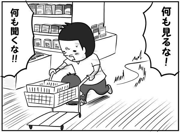 子連れでスーパー。大急ぎで買い物をするパパに待ち受けていたラスボスは…!?の画像13