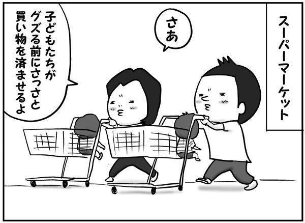 子連れでスーパー。大急ぎで買い物をするパパに待ち受けていたラスボスは…!?の画像1