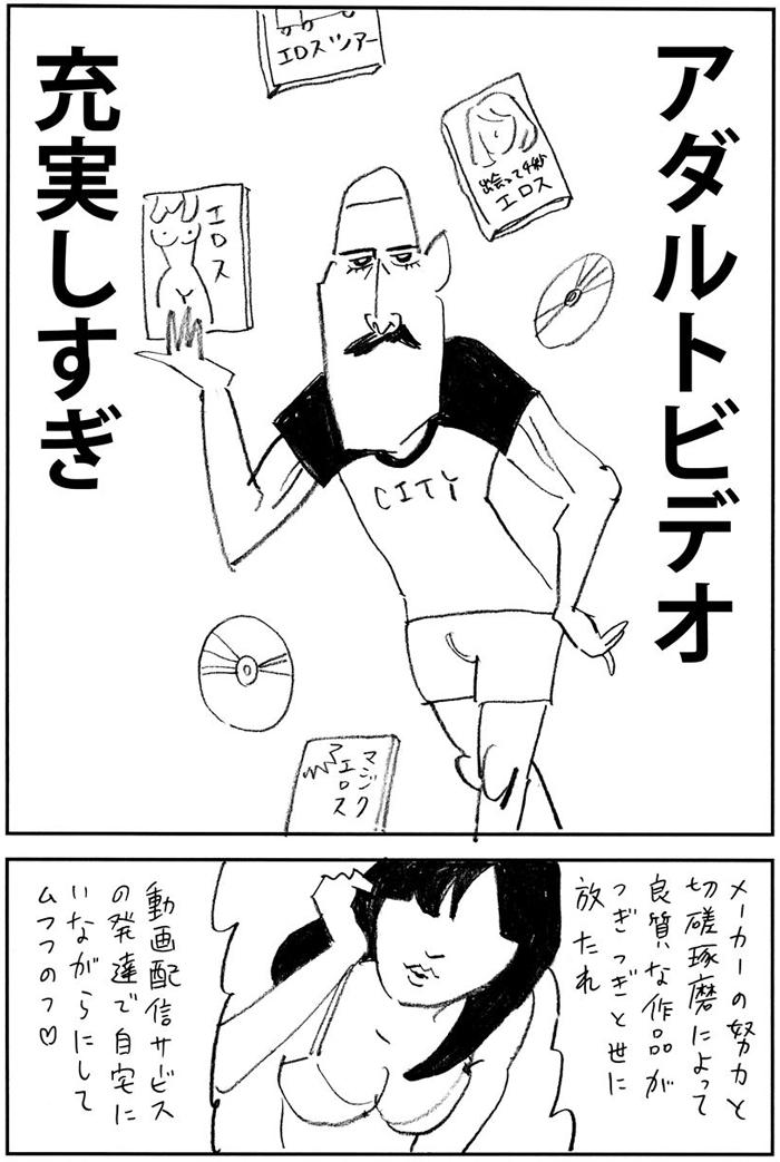 """パパ漫画家・小山健流""""子どもができない理由""""がふざけすぎている(笑)/お父さんクエスト 2話の画像5"""