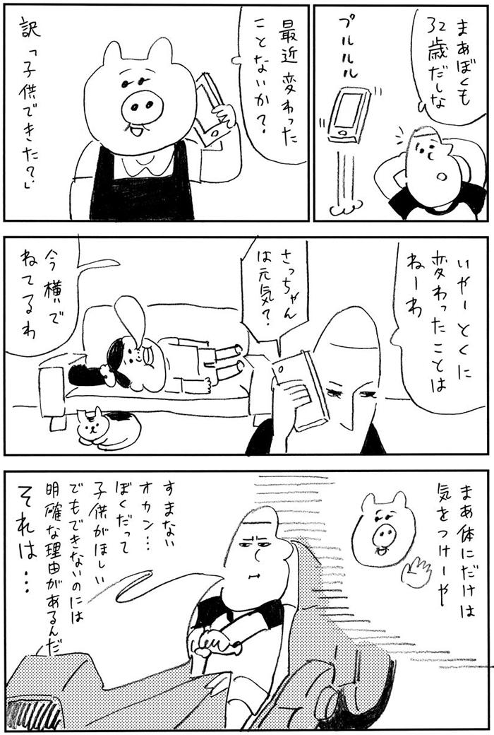 """パパ漫画家・小山健流""""子どもができない理由""""がふざけすぎている(笑)/お父さんクエスト 2話の画像4"""