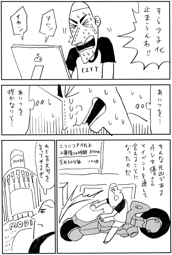 """パパ漫画家・小山健流""""子どもができない理由""""がふざけすぎている(笑)/お父さんクエスト 2話の画像6"""