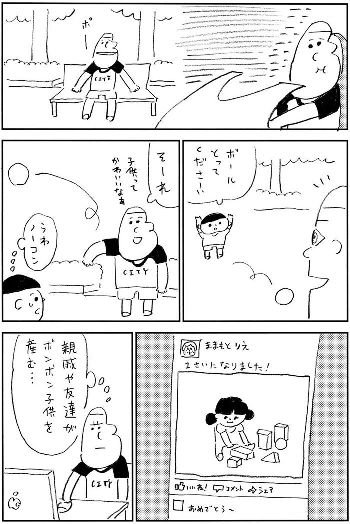"""パパ漫画家・小山健流""""子どもができない理由""""がふざけすぎている(笑)/お父さんクエスト 2話の画像3"""