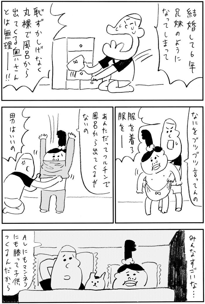 パパ漫画家・小山さんが「無理だ―!」ってなってしまうワケ/お父さんクエスト 3話の画像7