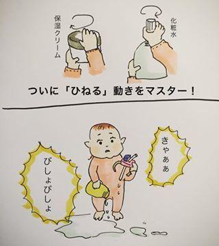 毎日パワーアップ!娘ちゃんの「初めて」がオモシロかわいい♡の画像2