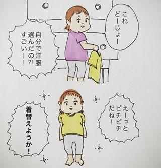 毎日パワーアップ!娘ちゃんの「初めて」がオモシロかわいい♡の画像10