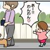 散歩中のワンちゃんに駆け寄りたい娘。こんな時どうする!?のタイトル画像