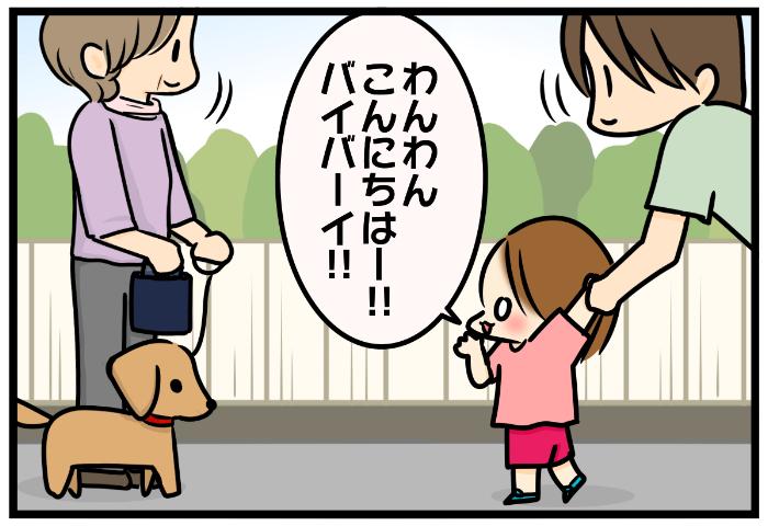 散歩中のワンちゃんに駆け寄りたい娘。こんな時どうする!?の画像4