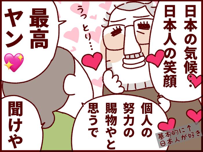 ちょっとだけ納得!?ベルギーイクメンが思う「日本の先生が笑顔な理由」の画像5