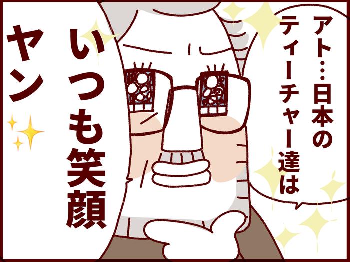 ちょっとだけ納得!?ベルギーイクメンが思う「日本の先生が笑顔な理由」の画像1