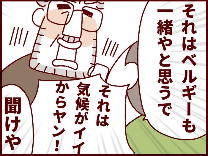 ちょっとだけ納得!?ベルギーイクメンが思う「日本の先生が笑顔な理由」の画像2