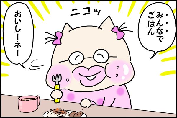 核家族ならではの悩みかも。食事中にハッとさせられた子どもの一言の画像6