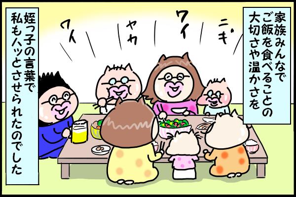 核家族ならではの悩みかも。食事中にハッとさせられた子どもの一言の画像11