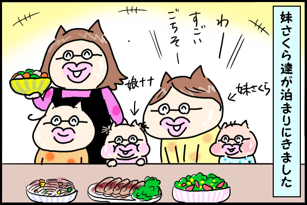 核家族ならではの悩みかも。食事中にハッとさせられた子どもの一言の画像1