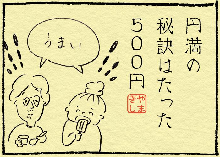 たまには褒めて~!たった500円で夫婦円満になれる「週末の提案」とは?の画像6