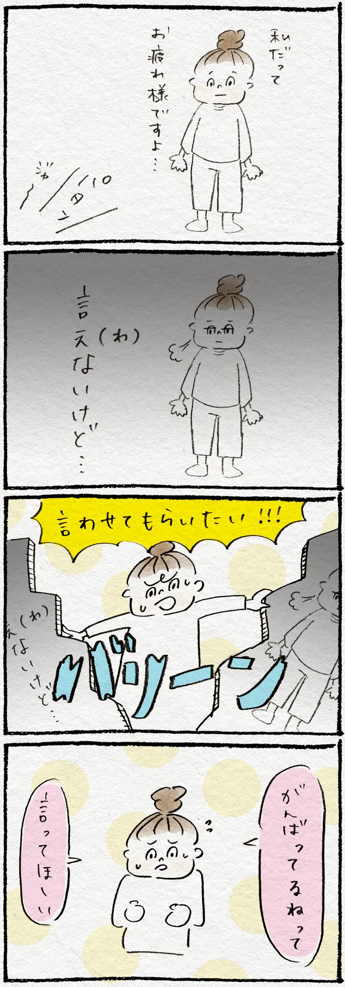 たまには褒めて~!たった500円で夫婦円満になれる「週末の提案」とは?の画像2