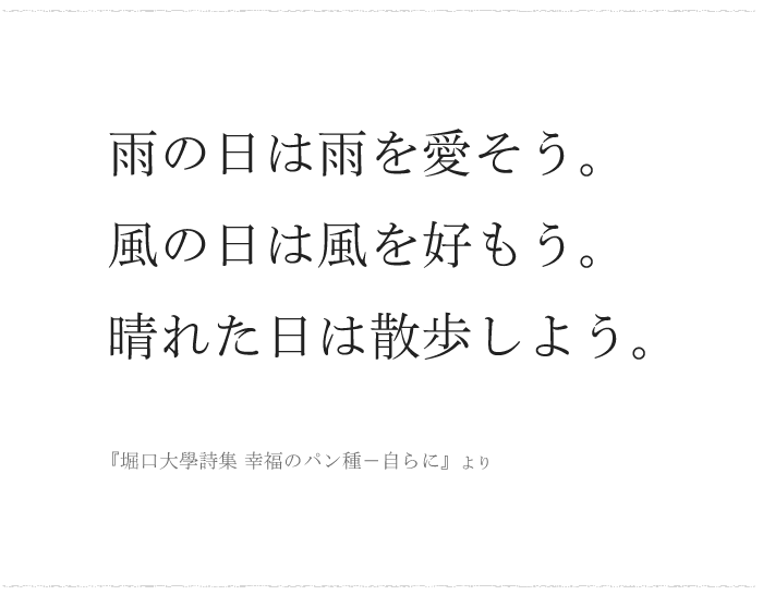 明治の詩人 堀口大學の詩集より 「雨の日には…」/ 今日の、ひとこと vol.9の画像1