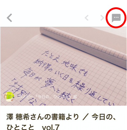 """手塚治虫の書籍より「""""ダメな子""""とか""""わるい子""""なんて…」/ 今日の、ひとことの画像3"""