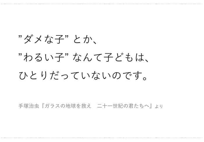 """手塚治虫の書籍より「""""ダメな子""""とか""""わるい子""""なんて…」/ 今日の、ひとことの画像1"""