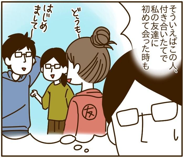 何か心配…!長男の「幼稚園送迎」を、パパにお願いしてみた結果…の画像4