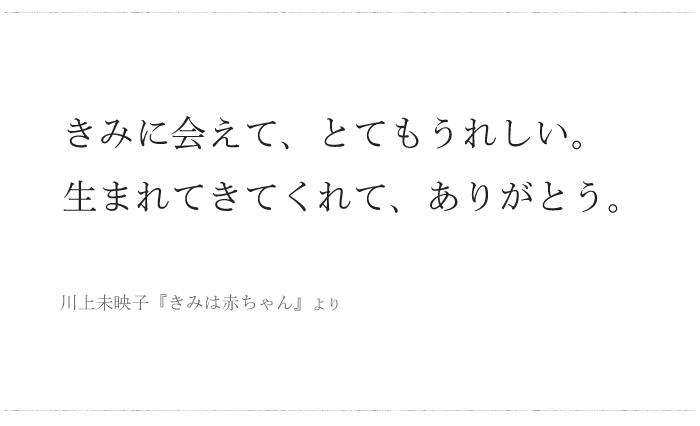 川上未映子のエッセイより「きみに会えて、とても…」/ 今日の、ひとこと vol.14の画像1