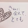 川上未映子のエッセイより「きみに会えて、とても…」/ 今日の、ひとこと vol.14のタイトル画像