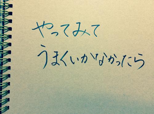 宇多田ヒカル インタビューより「やってみてうまくいかなかったら…」/ 今日の、ひとこと vol.15のタイトル画像