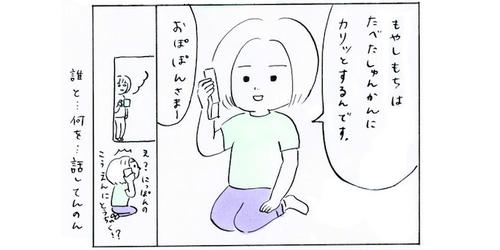 電話の相手は「おぽぽんさま〜」!?オモシロかわいい1年生娘の脳内ワンダーランドのタイトル画像