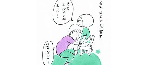 やっぱり一緒がいちばん!小学生姉妹のじんわり癒し系な毎日♡のタイトル画像