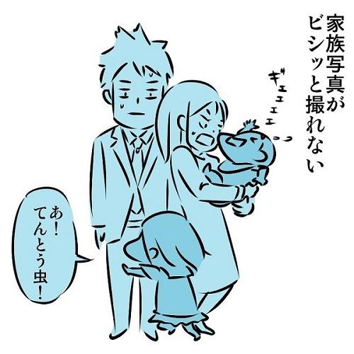 「日本全国、何玉県!?」4歳娘の言動がちょっとズレてて絶妙にカワイイ!の画像1