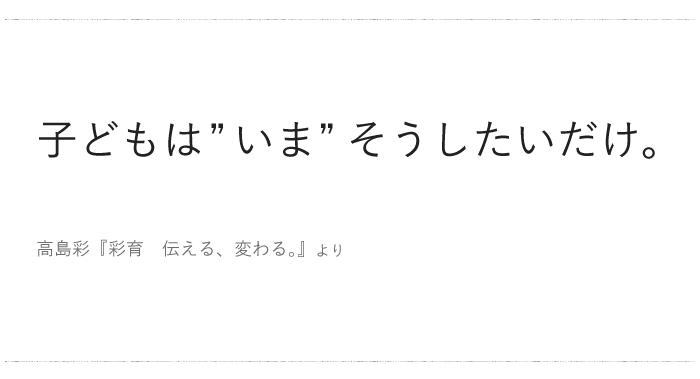 """高島 彩さんの書籍より「こどもは""""いま""""…」/ 今日の、ひとこと vol.18の画像1"""