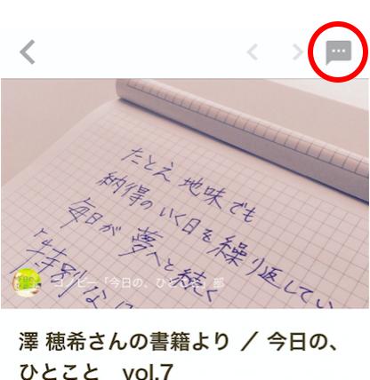 """高島 彩さんの書籍より「こどもは""""いま""""…」/ 今日の、ひとこと vol.18の画像3"""