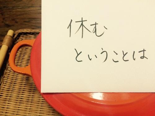日本のマザー・テレサ、佐藤初女の書籍より「休むということは…」/ 今日の、ひとことvol.21 のタイトル画像