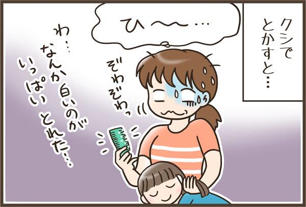 """衝撃!子どもの頭から発見された""""アレ""""の退治で変わったワタシの常識の画像6"""